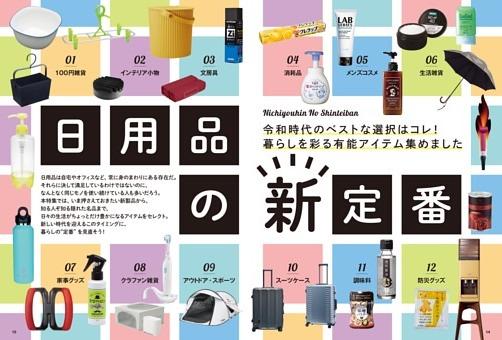【巻頭特集】日用品の新定番