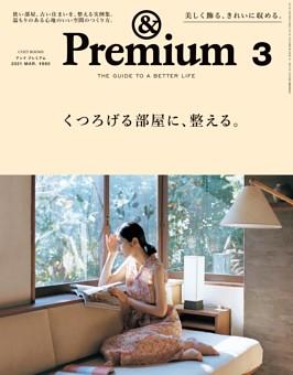 &Premium 2021年3月号