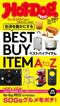 Hot-Dog PRESS No.297 2020/8/20号
