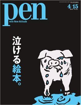 Pen 4月15日号