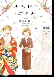 きちじつごよみ 分冊版(2)