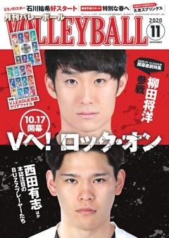 月刊バレーボール 2020年11月号