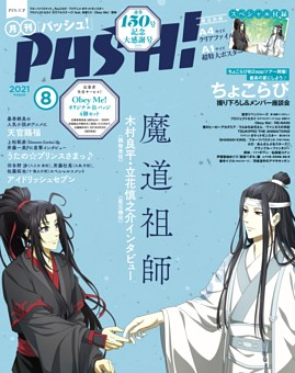 PASH! 2021年08月号