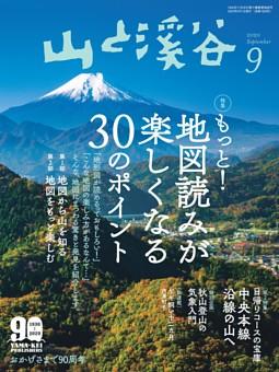 月刊山と溪谷 2020年9月号デジタル版