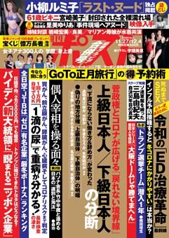 週刊ポスト 2020年11月27日・12月4日号