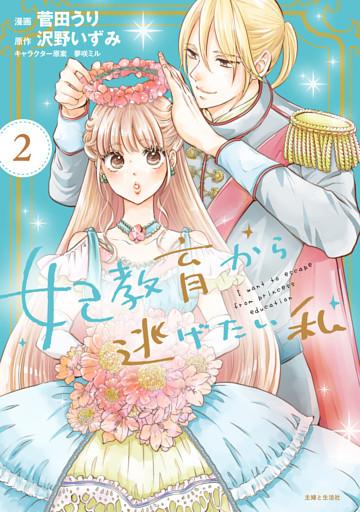 妃教育から逃げたい私(コミック)2【電子版特典付】
