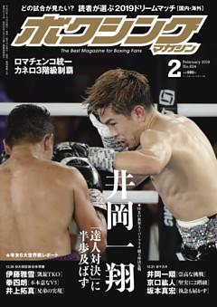 ボクシングマガジン 2019年2月号