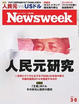 ニューズウィーク日本版 3月9日号