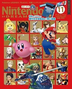 Nintendo DREAM 2021年11月号
