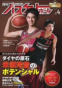 月刊バスケットボール 2021年4月号