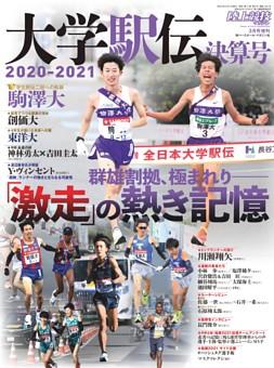 大学駅伝2020-21決算号