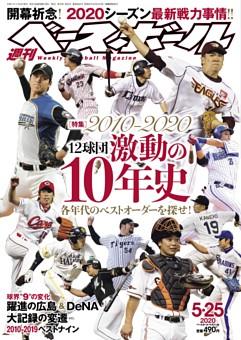 週刊ベースボール 2020年5月25日号