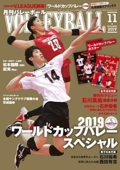 月刊バレーボール 2019年11月号