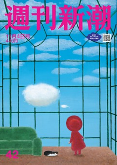 週刊新潮 2021年11月4日号
