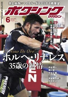 ボクシングマガジン 2021年6月号