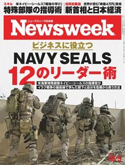 ニューズウィーク日本版 10月5日号