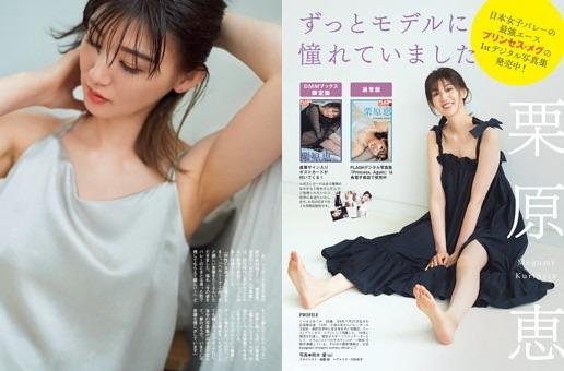 栗原恵「ずっとモデルに憧れていました」
