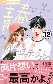 青春ヘビーローテーション【マイクロ】 12