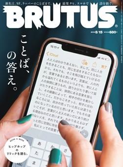 BRUTUS 2019年 8月15日号 No.898