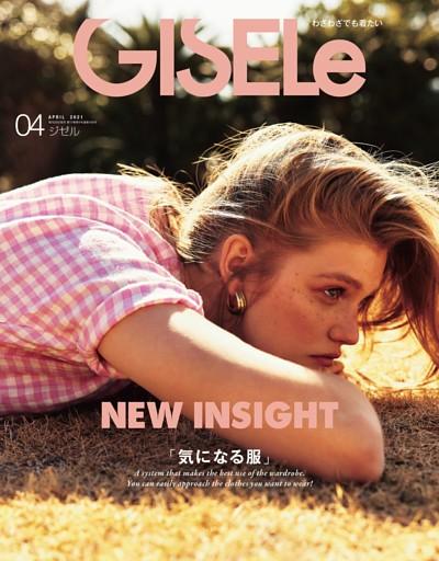 GISELe2021年4月号
