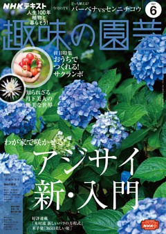 NHK 趣味の園芸 2021年6月号