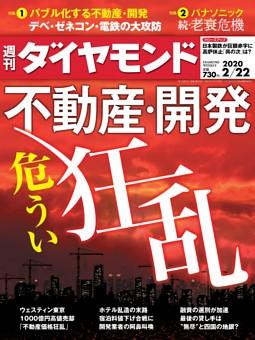週刊ダイヤモンド 2020年2月22日号