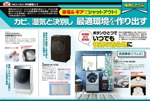 デジ家電大全【梅雨じたく編】洗濯機/乾燥機/空気清浄機ほか