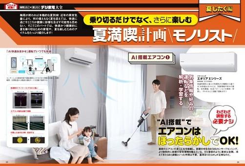デジ家電大全【夏じたく編1】エアコン/扇風機/熱中症対策グッズほか