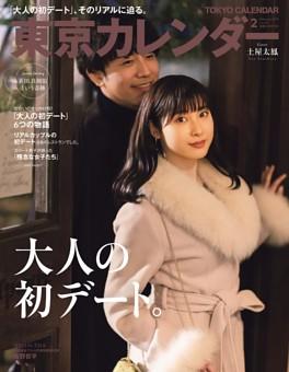 東京カレンダー 2019年2月号