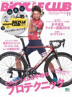 BiCYCLE CLUB 2018年11月号 No.403