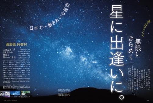 関東近郊の名所&プラネタリウム 星に出逢いに。