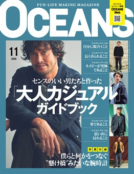 OCEANS 2020年11月号