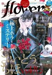 増刊 flowers 2019年秋号(2019年7月13日発売)
