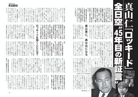 """真山仁「ロッキード」全日空""""45年目の新証言"""""""