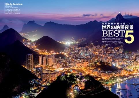 海外旅行が待ち遠しい! 世界の絶景夜景 BEST5