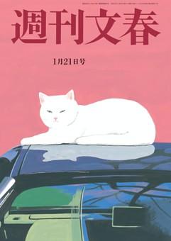 週刊文春 1月21日号