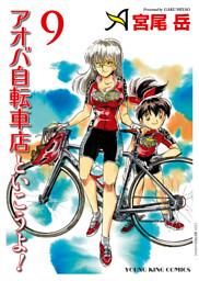 アオバ自転車店といこうよ!(9)