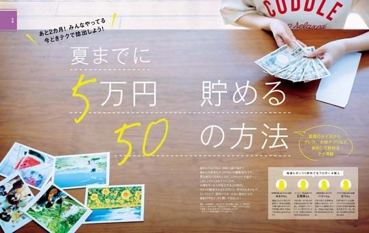 夏までに5万円貯める50の方法