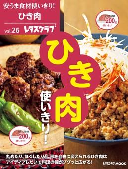 【特典】安うま食材使いきり!vol.26 ひき肉使いきり! 表紙