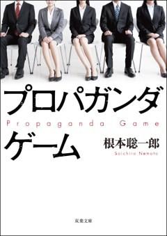 プロパガンダゲーム