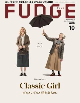 FUDGE 2020年10月号