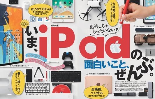 総力特集 いま、iPadで面白いこと、ぜんぶ。