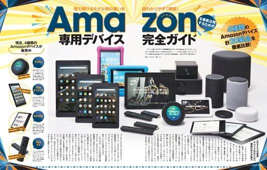 Amazon専用デバイス完全ガイド