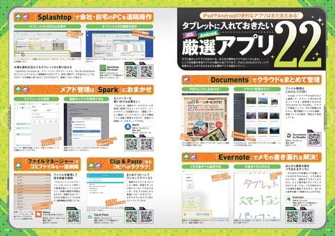 【特典】タブレットに入れておきたい厳選アプリ22