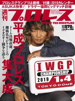 週刊プロレス 2019年1月9&16日号