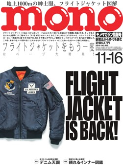 モノ・マガジン 2018 11-16号 NO.815