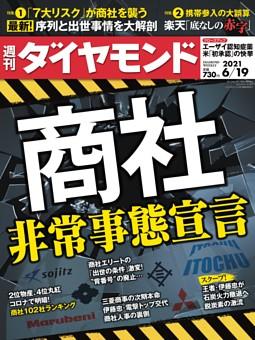 週刊ダイヤモンド 2021年6月19日号