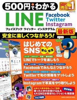 500円でわかる LINE フェイスブック ツイッター インスタグラム 最新版