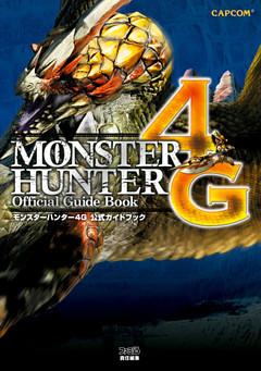 モンスターハンター4G 公式ガイドブック