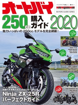 オートバイ 250cc購入ガイド2020